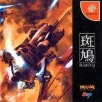 Ikaruga on Steam Greenlight